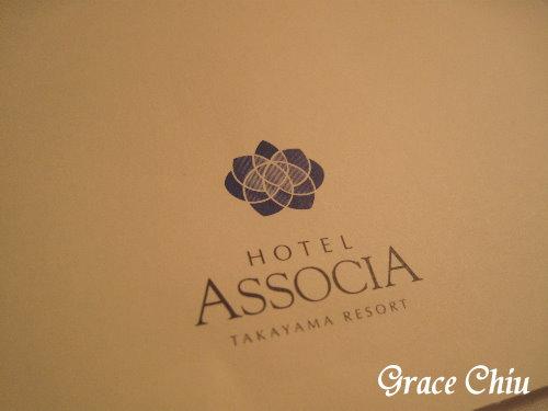 高山溫泉ASSOCIA(ホテルアソシア高山リゾート)