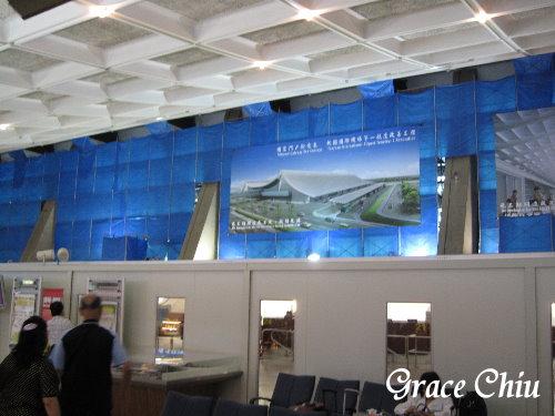 機場正在改裝