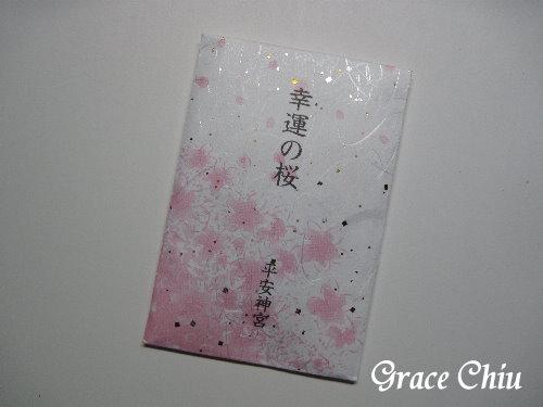 平安神宮幸運の桜
