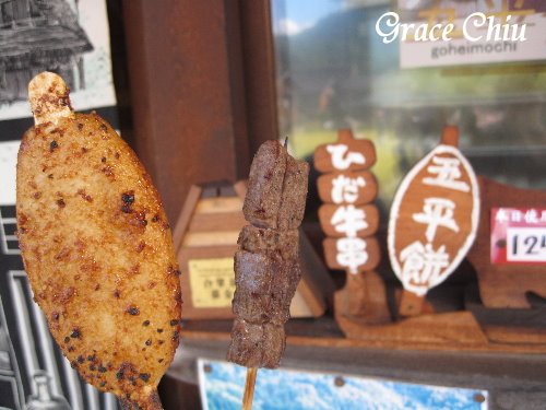 五平餅和飛驒牛串
