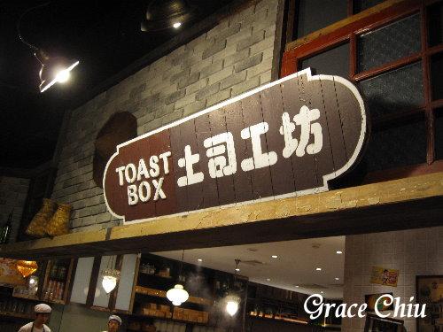 TOAST BOX土司工坊~來自新加坡