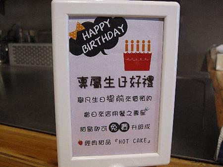壽星生日好禮