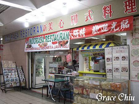 印尼餐廳(新美心 new INDO-RASA RESTORAN)
