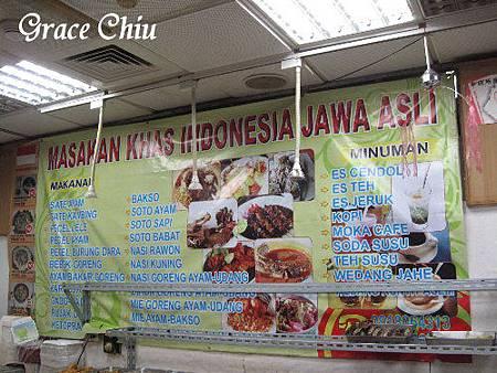 台北地下街印尼餐廳