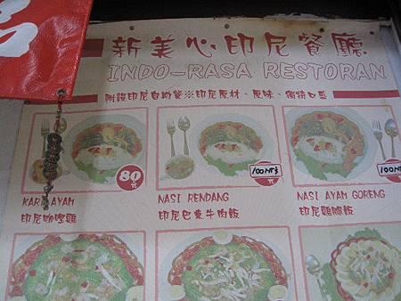 東南亞美食.印尼料理