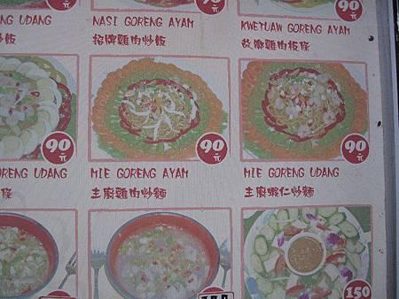 台北印尼餐廳