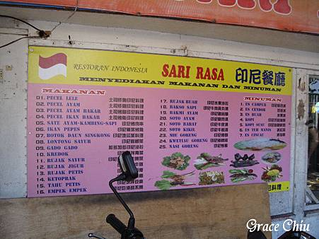 SARI RASA 印尼餐應