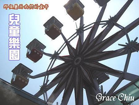 兒童樂園(兒童育樂中心)~摩天輪