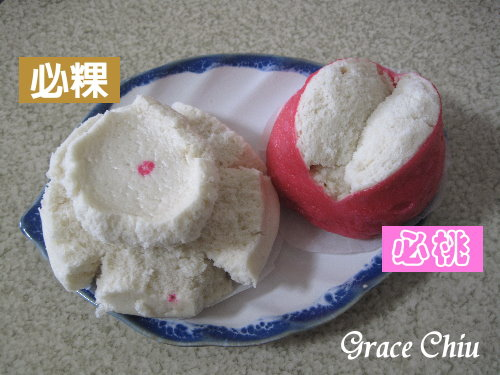 必粿(毛荷(ㄇㄛ ㄏㄡ)摩訶/毛齁/魔吽ㄏㄨㄥ).必桃
