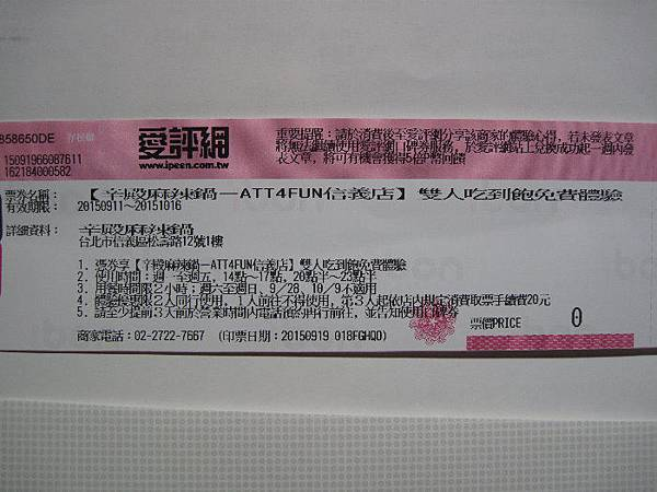 辛殿麻辣鍋信義店(ATT 4 FUN)