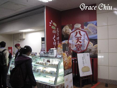 八天堂雪融奶油麵包(台北站前誠品地下街)%2F來自日本的甜點%2F日本甜點%2F日本人氣名店%2F(八天堂くりーむパン)