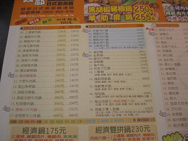 錢都日式涮涮鍋(台北汀洲店)%2F台北平價小火鍋%2F台北平價涮涮鍋