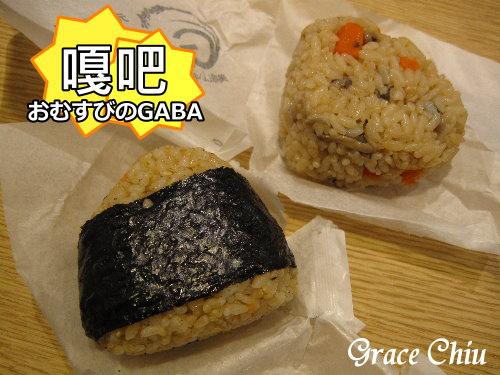 日式飯糰專賣%22嗄吧%22~おむすびのGABA%2F日式米飯糰%2F台北日式飯糰