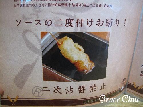 大阪新世界元祖串炸~串カツだるま串炸達摩台北店