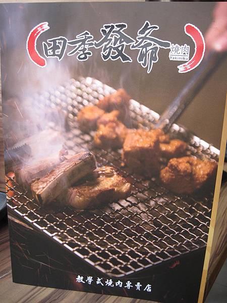 教學式燒肉 田季發爺(新莊店) 新莊燒烤 新莊燒肉 新莊美食 捷運新莊站
