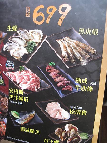 頂級699 田季發爺(新莊店) 新莊燒烤 新莊燒肉 新莊美食 捷運新莊站
