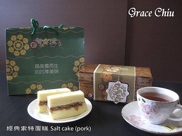 大龍家風味蛋糕店 鹹蛋糕 台中鹹蛋糕