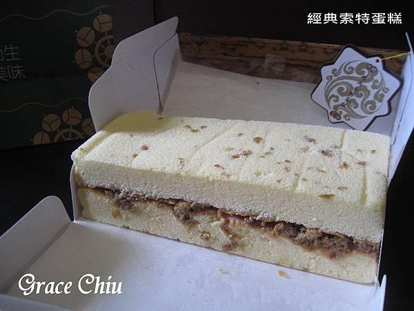 經典索特蛋糕 大龍家風味蛋糕店 鹹蛋糕 台中鹹蛋糕