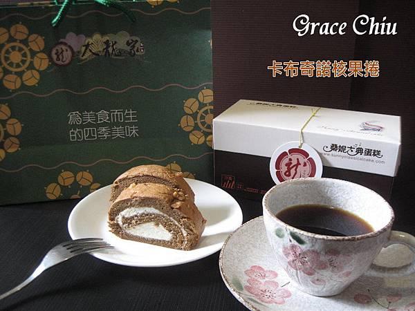 大龍家風味蛋糕店 卡布奇諾核果捲 台中鹹蛋糕