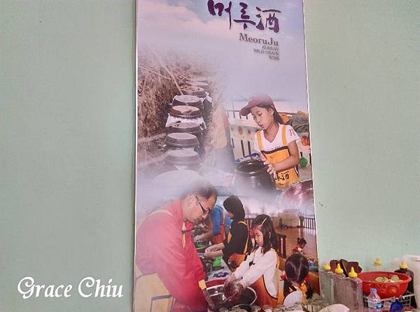 韓國山葡萄農園 산머루농원