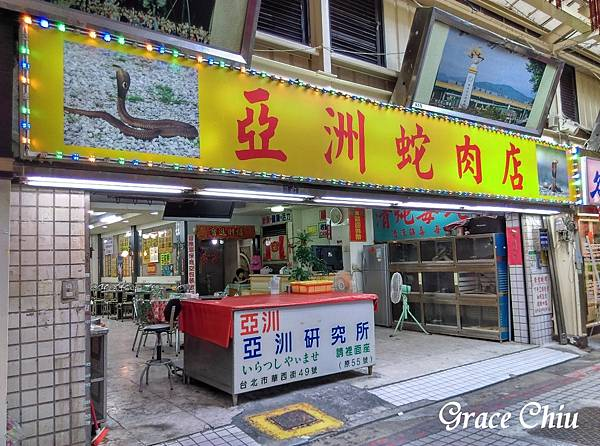 亞洲蛇肉店 亞洲毒蛇研究所