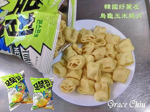 韓國好麗友烏龜玉米脆片 烏龜餅乾  오리온 꼬북칩 콘스프맛