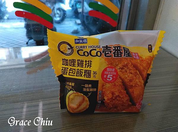 CoCo壱番屋 COCO壹番屋 7-11 咖哩雞排蛋包飯糰