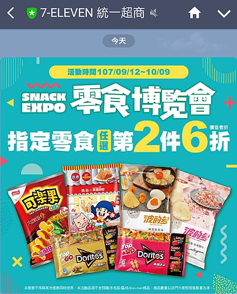 7-11零食博覽會