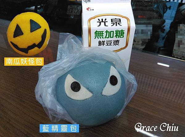 南瓜妖怪包 藍精靈包 Hi-Life萊爾富 萬聖節包子