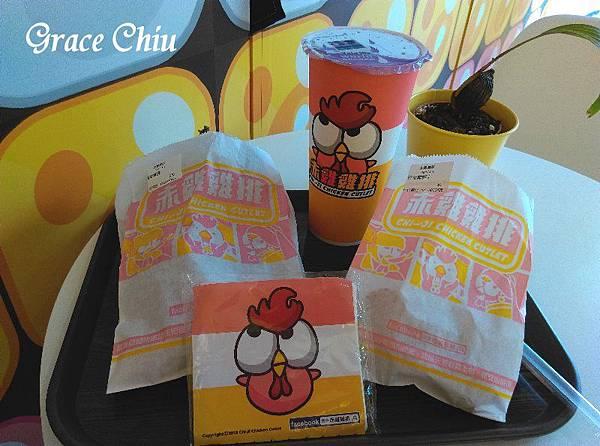 赤雞雞排 彩色雞排 可愛店 電子雞