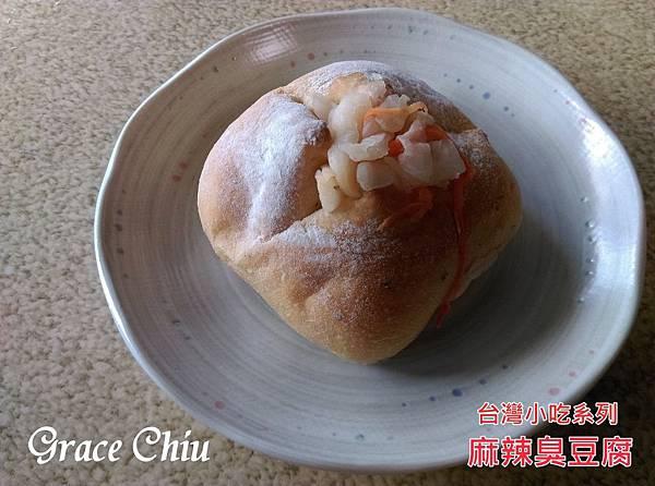Share le Pain微酵烘焙 台灣小吃系列麵包 麻辣臭豆腐
