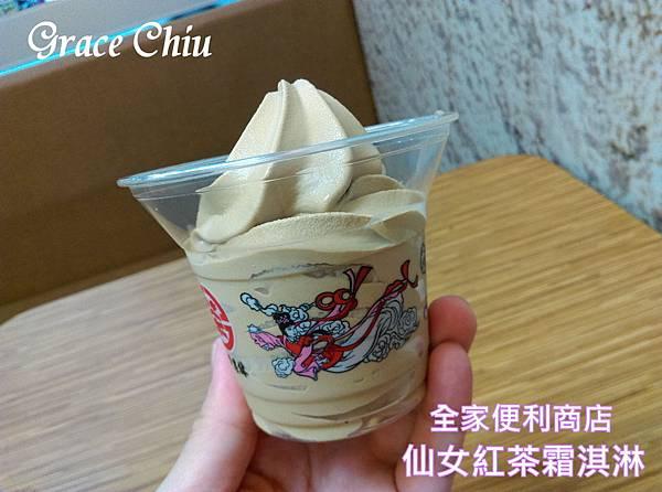 仙女紅茶霜淇淋 全家便利商店 古早味