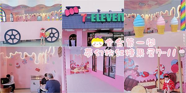 711后糖門市-全台第一間夢幻粉紅糖果屋711超商-喬喬來了2_副本.jpg