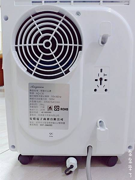 20180802安晴移動式空調_180801_0012.jpg