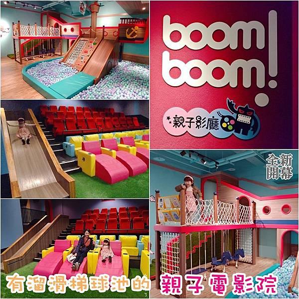 002台中in89豪華影城boomboom親子影廳親子電影院.jpg