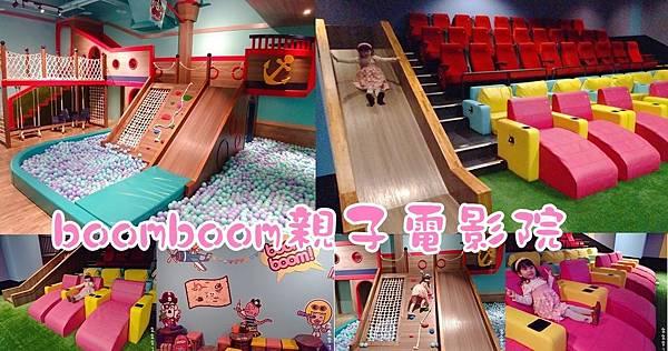 003台中in89豪華影城boomboom親子影廳親子電影院.jpg