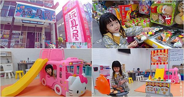 001彰化新景點溜小孩玩具屋玩具批發工廠批發價溜滑梯遊戲區.jpg