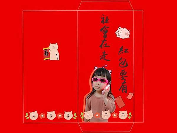 2019新年紅包_190204_0002.jpg