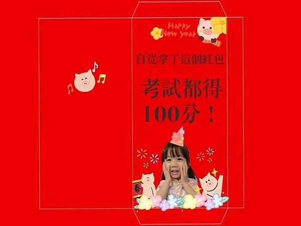 2019新年紅包_190204_0006.jpg