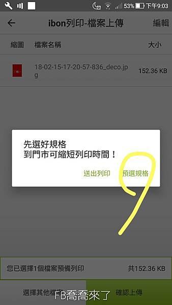 2019新年紅包_190204_0042.jpg