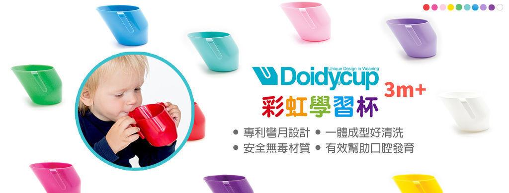 slide_doidycup