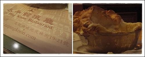 TaiPin Restaurant.jpg