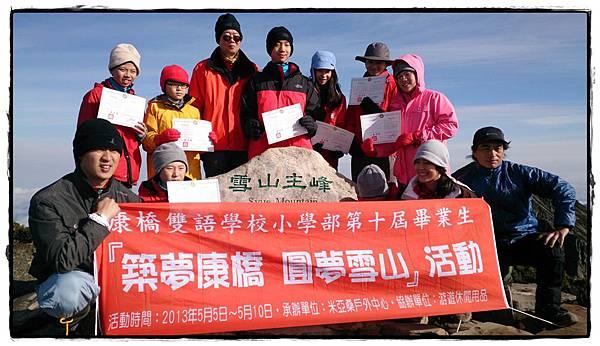 帶著父母寫給自己的信攻頂,登雪山領取畢業證書。