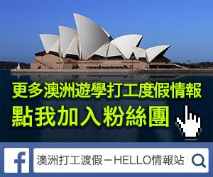澳洲打工渡假-HELLO 情報站