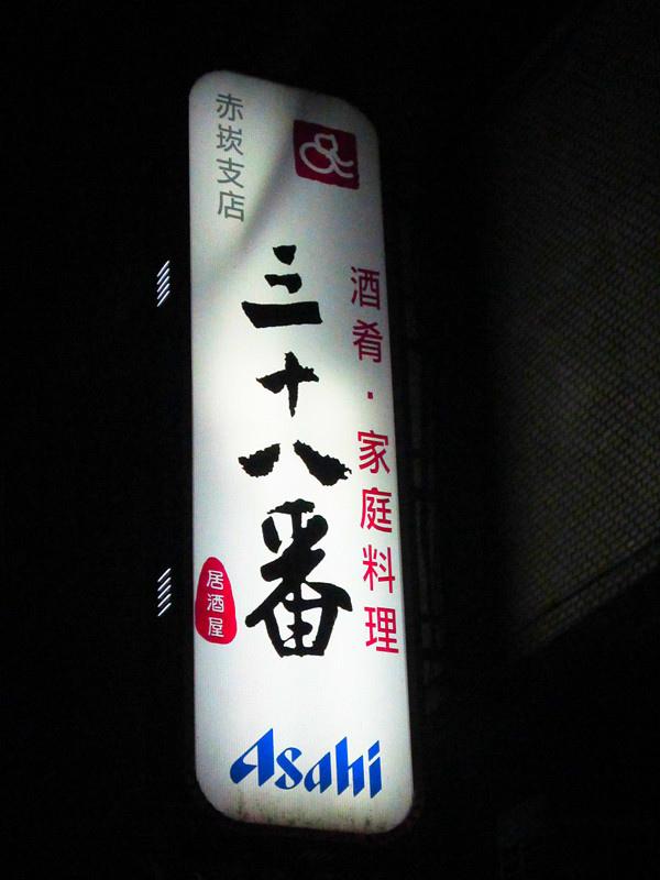 IMG_7918_副本