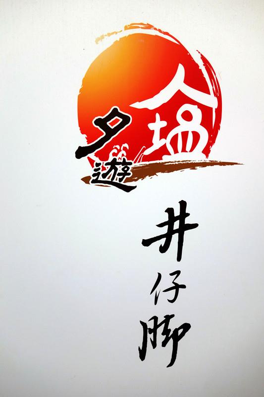 DSC00533_副本