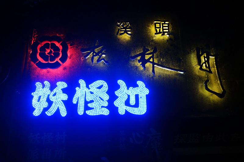 DSC08644_副本