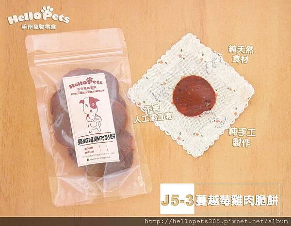 蔓越莓雞肉綜合包