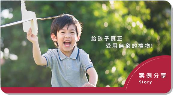 太陽人全民電廠_blog_banner03案例分享