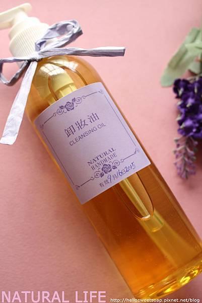 葡萄籽卸妝油